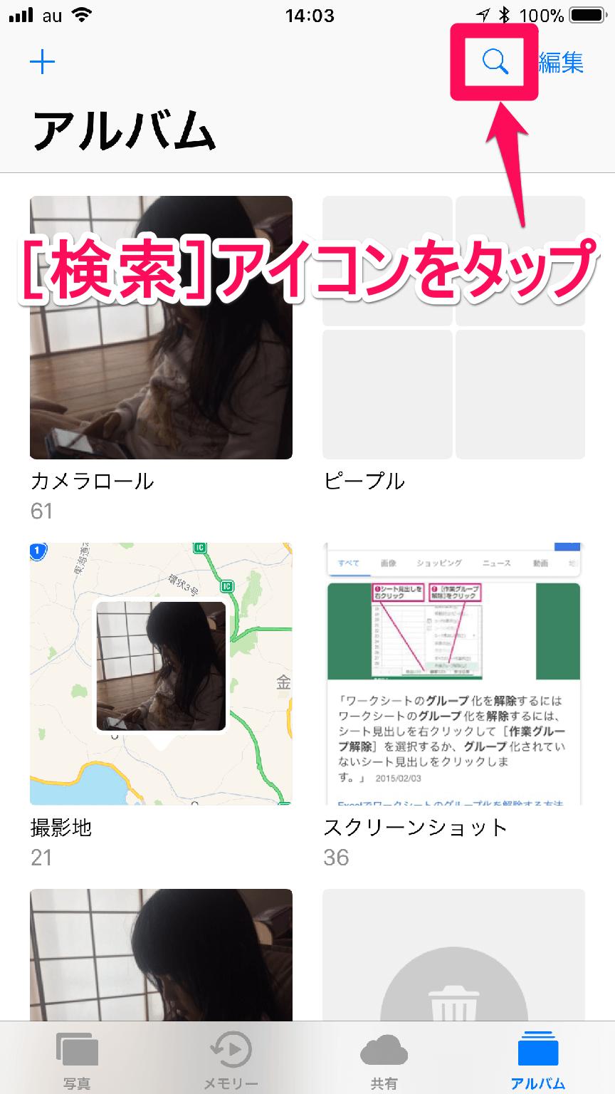 iPhone(アイフォーン)の[写真]アプリの画面
