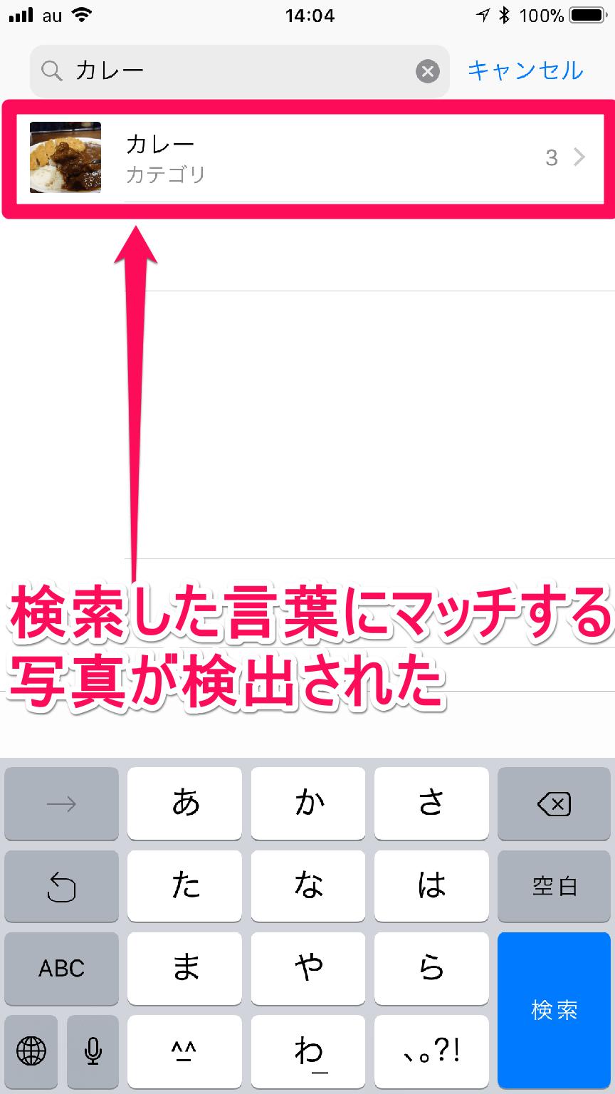 iPhone(アイフォーン)の[写真]アプリで検索を行った結果の画面