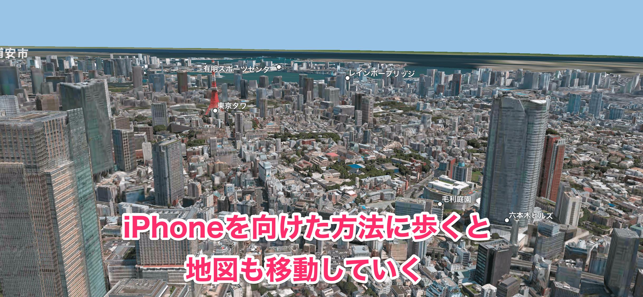 巨人の視点で見下ろす快感! iPhone標準マップの3D機能「Flyover」で手軽にVRを体験する