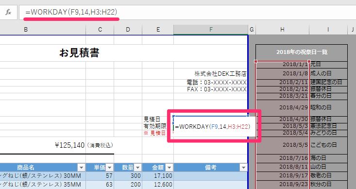 【エクセル時短】営業日、どうやって数える? 「WORKDAY」関数と「NETWORKDAYS」関数で期日や日数を計算する