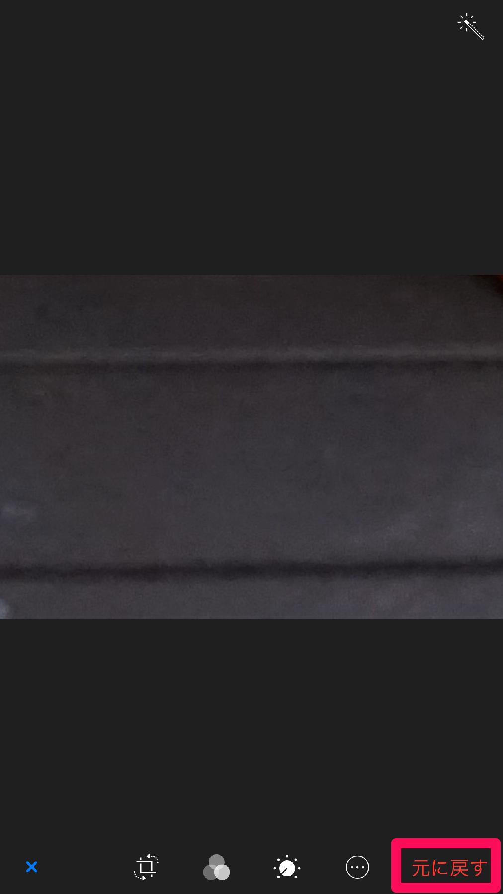 iPhone(アイフォーン)の[写真]アプリで加工した写真をもとに戻す画面