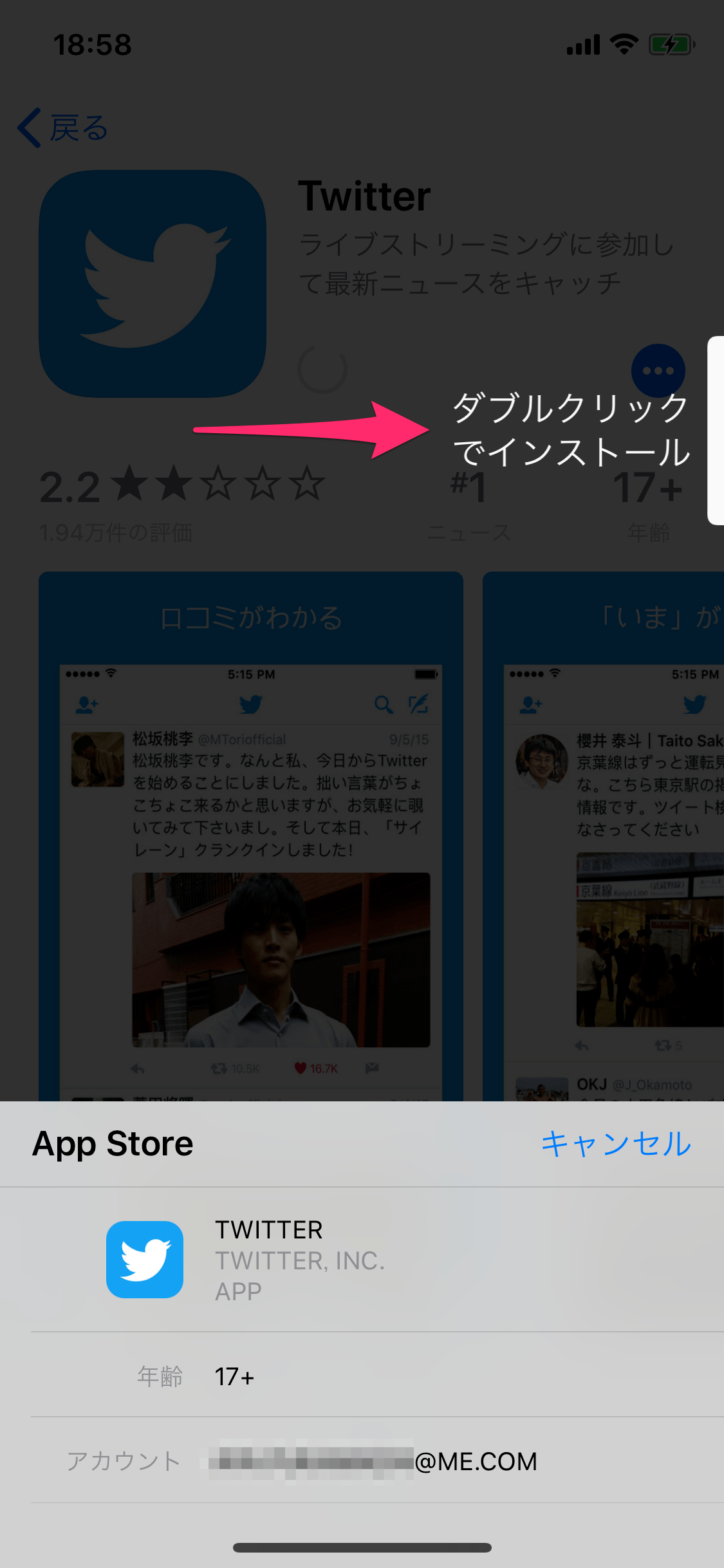 【iPhone X】顔認証機能「Face ID」の設定と使い方。ロック解除やアプリのダウンロードが快適に!