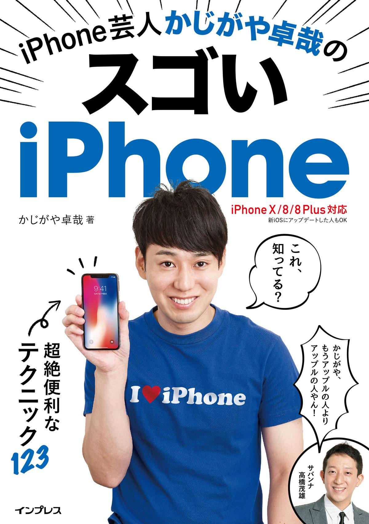 『iPhone芸人 かじがや卓哉のスゴいiPhone』表紙