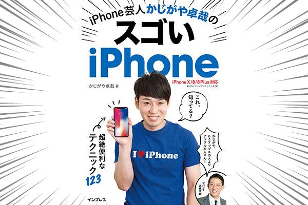 「日曜もアメトーーク2時間拡大版」で紹介!『iPhone芸人 かじがや卓哉のスゴいiPhone』をプレゼント