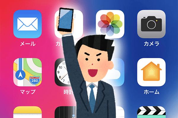 iPhone、これでついていける!「アメトーーク!」で紹介されたスゴ技&便利技9選