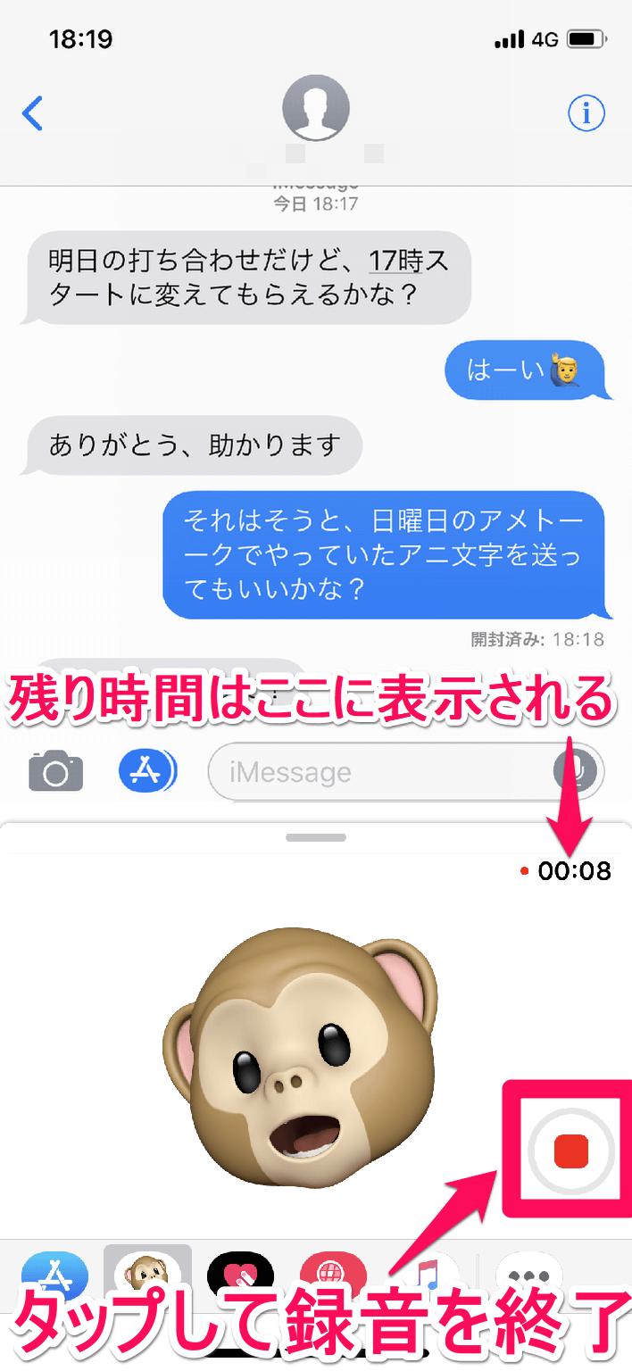 iPhone(アイフォーン)の[メッセージ]アプリでアニ文字への録音を終了する画面