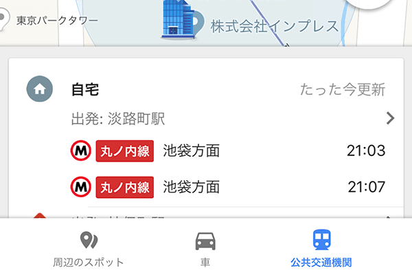 【Googleマップ】自宅へのルートをすばやく検索! 自宅と職場のアイコンも変更可能に