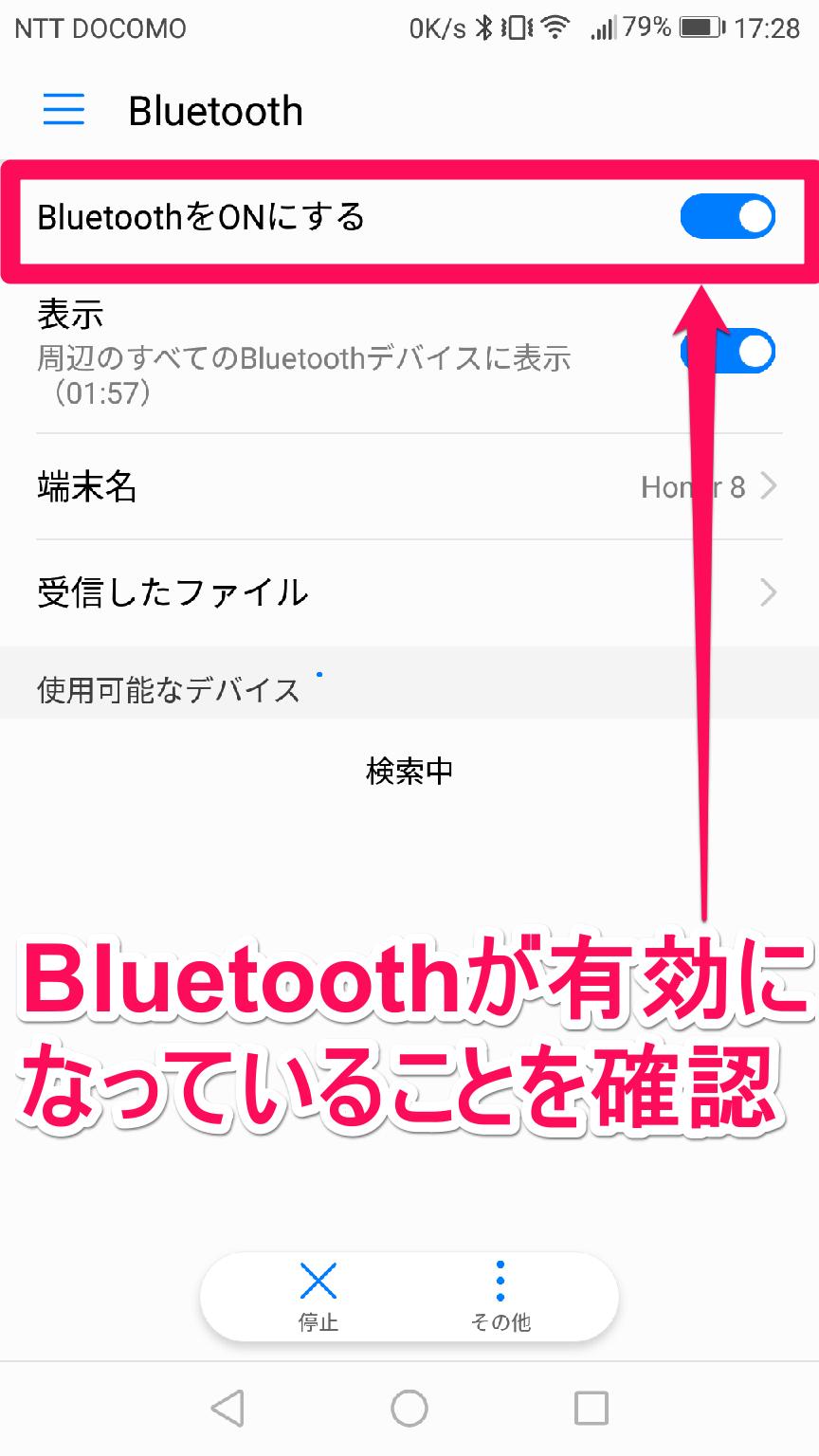 スマートフォンのBluetooth(ブルートゥース)を有効にした画面