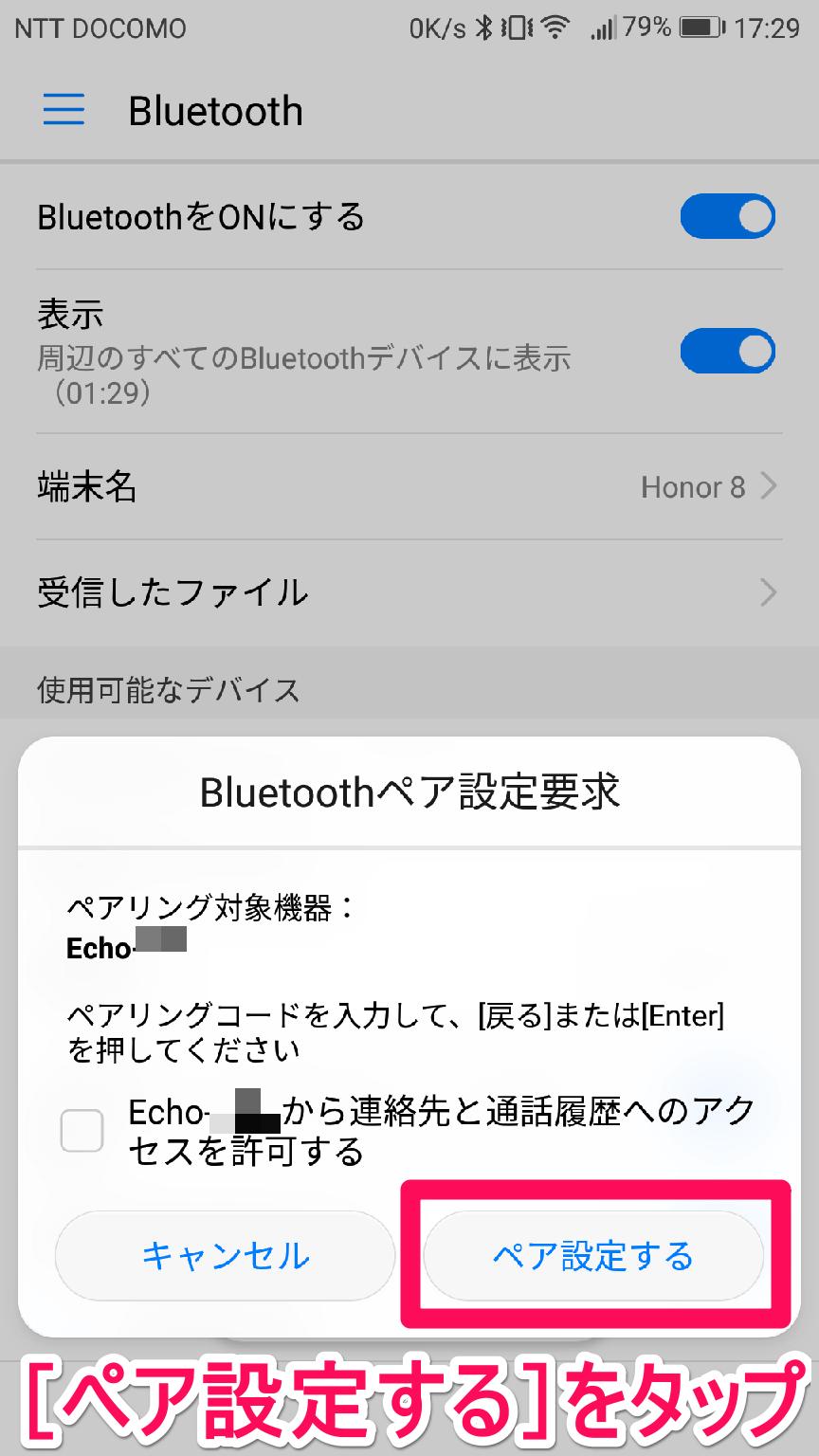 スマートフォンの[Bluetoothペア設定要求]画面