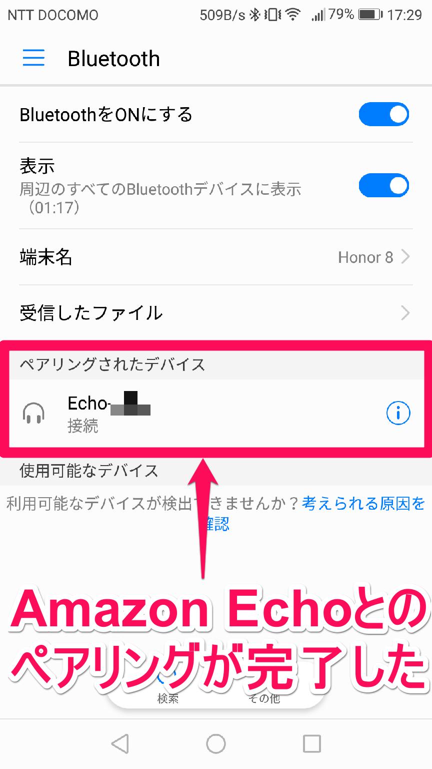 スマートフォンがAmazon Echo(アマゾンエコー)とペアリングされた画面