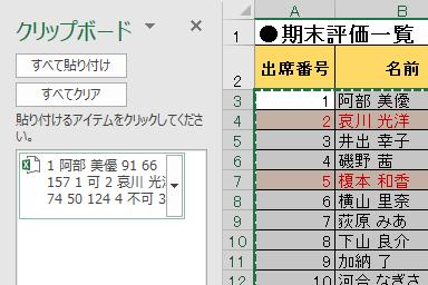 【エクセル時短】条件付き書式の「書式」だけ残すには? 文字やセルの色を固定してコピーするワザ