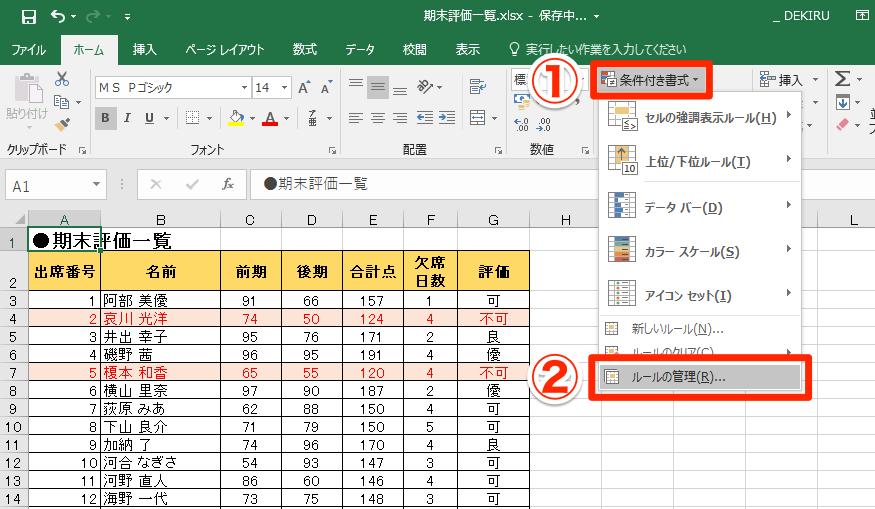 【エクセル時短】条件付き書式の「書式」だけ残すには? 文字やセルの色を固定してコピペする方法