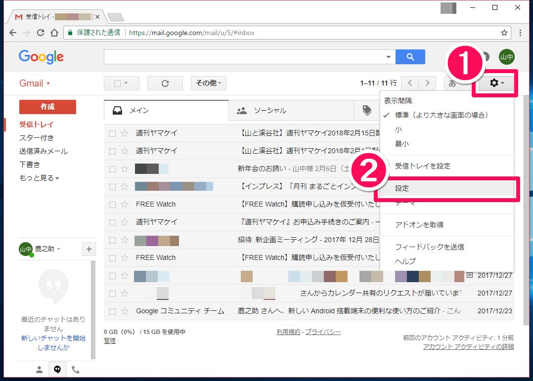 Gmail(ジーメール)のトップ画面