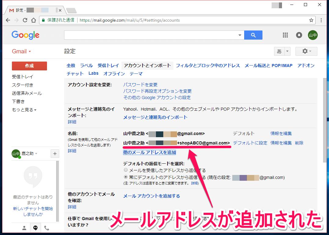 Gmail(ジーメール)の[設定]画面(エイリアスのメールアドレスの追加が完了した画面)