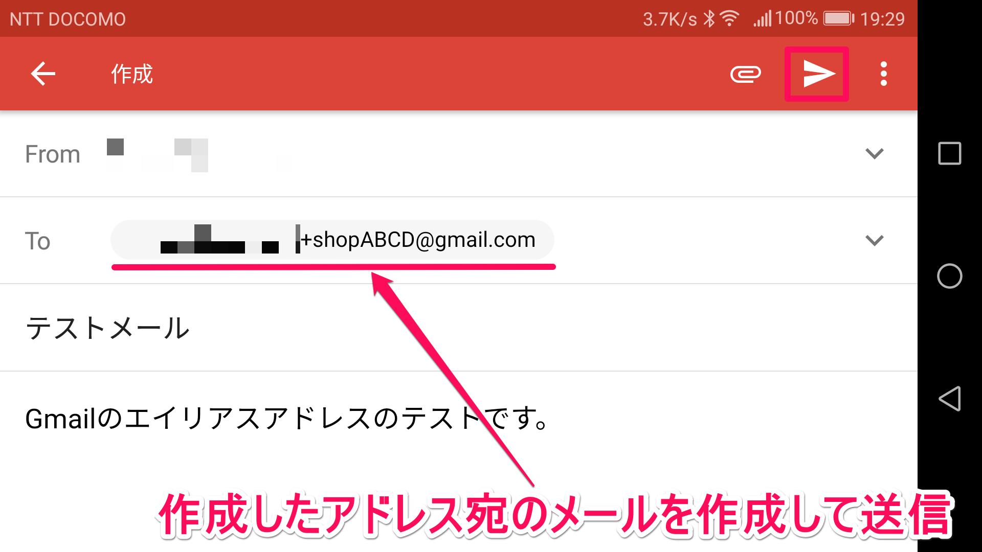 スマートフォンのGmail(ジーメール)アプリでメールを送信する画面