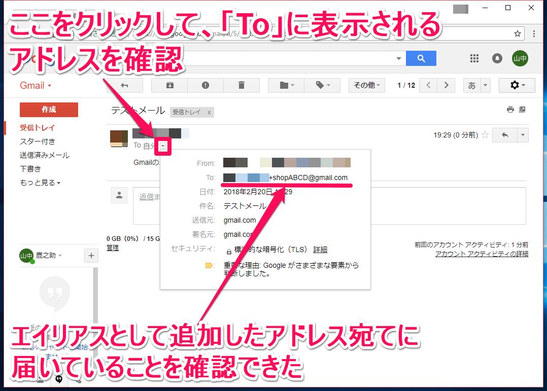 Gmail(ジーメール)で追加したメアド宛てのメールの詳細を確認している画面