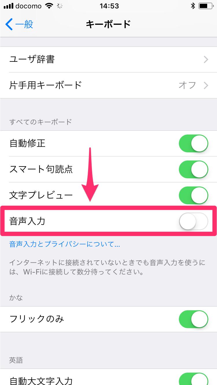 まだフリック入力だけ? iPhoneの「音声入力」を使えばもっとラクに文字を入力できる