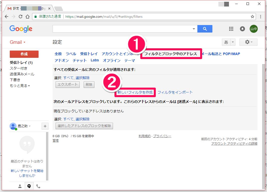 Gmail(ジーメール)の[設定]画面