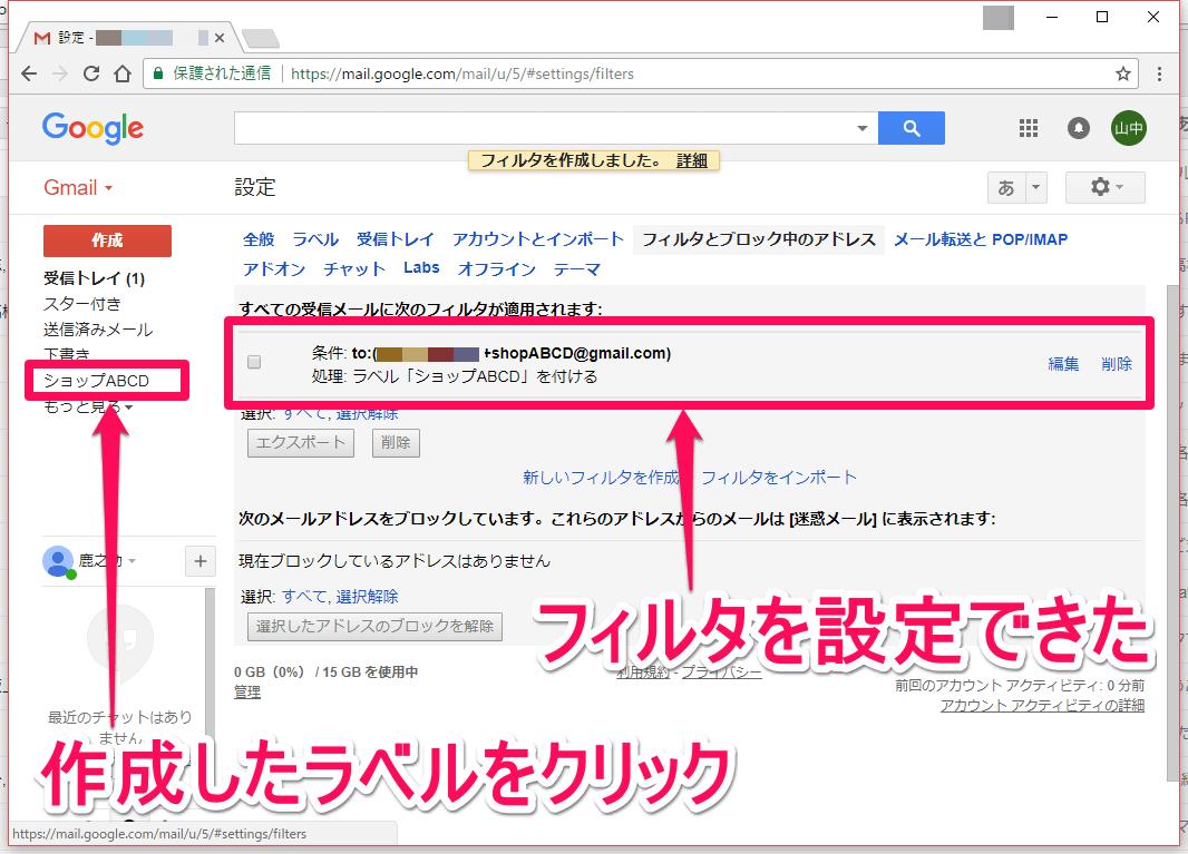 Gmail(ジーメール)の[設定]画面(フィルターを作成できた画面)
