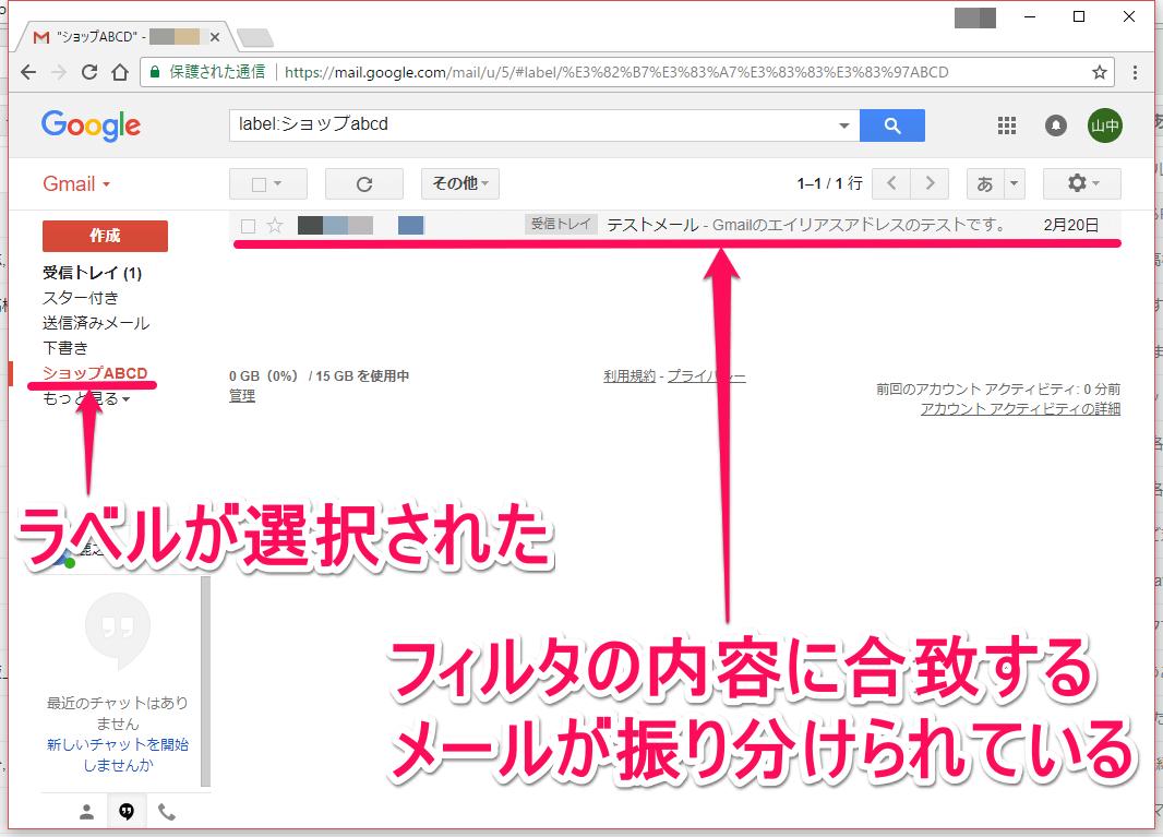 Gmail(ジーメール)の[ラベル]画面