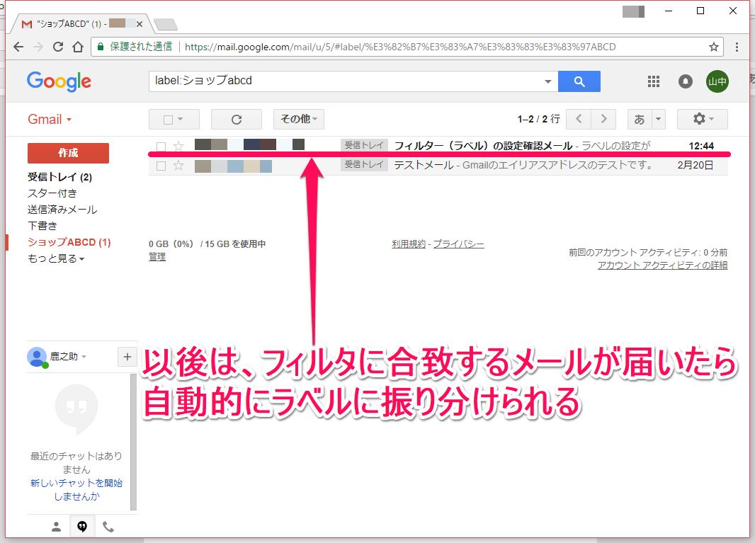 Gmail(ジーメール)の[ラベル]画面その2