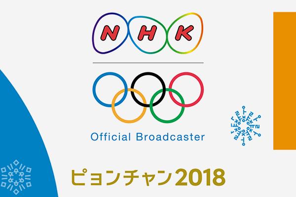 冬季五輪の名場面をもう一度! NHK・民放のオリンピック専用アプリで動画をまた見よう
