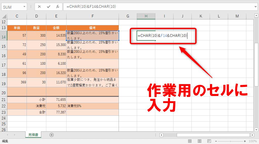 【エクセル時短】CHAR関数でセルの上下にスペースを作り印刷時に切れないようにする