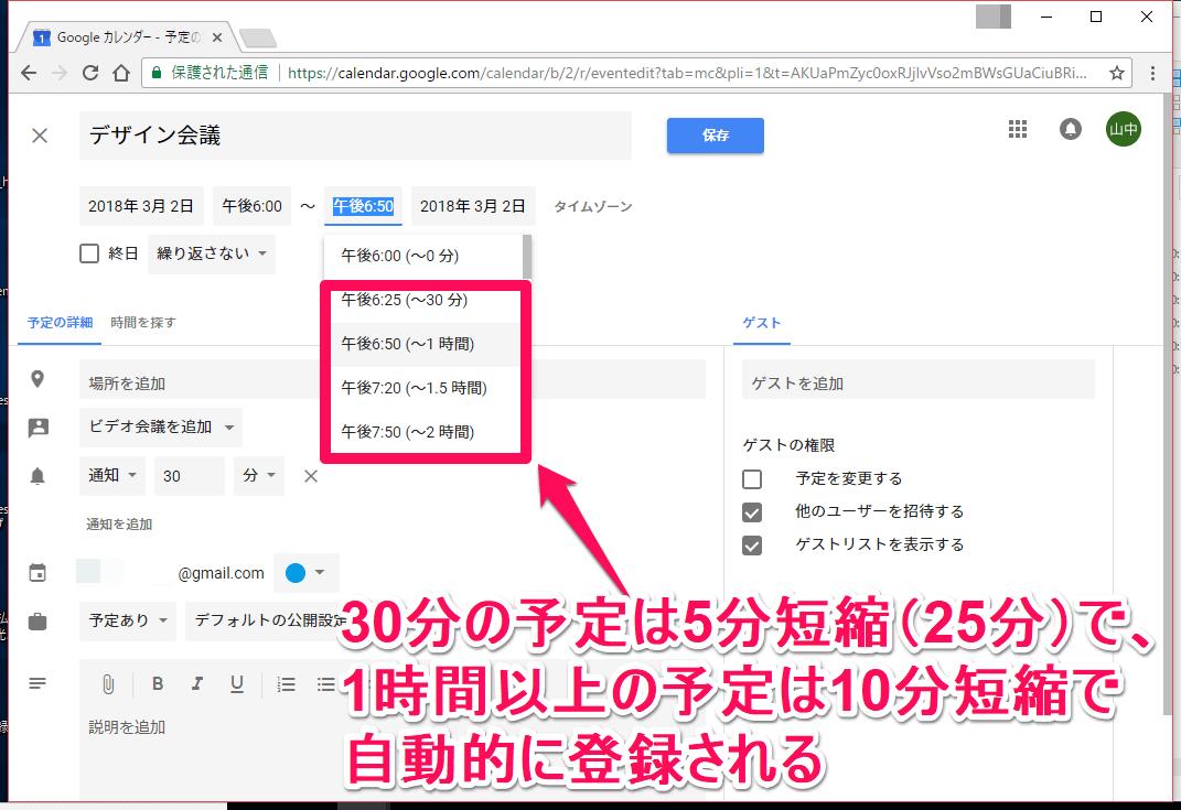 Googleカレンダー(グーグルカレンダー)で「会議迅速化」が有効になった状態で予定を登録する画面
