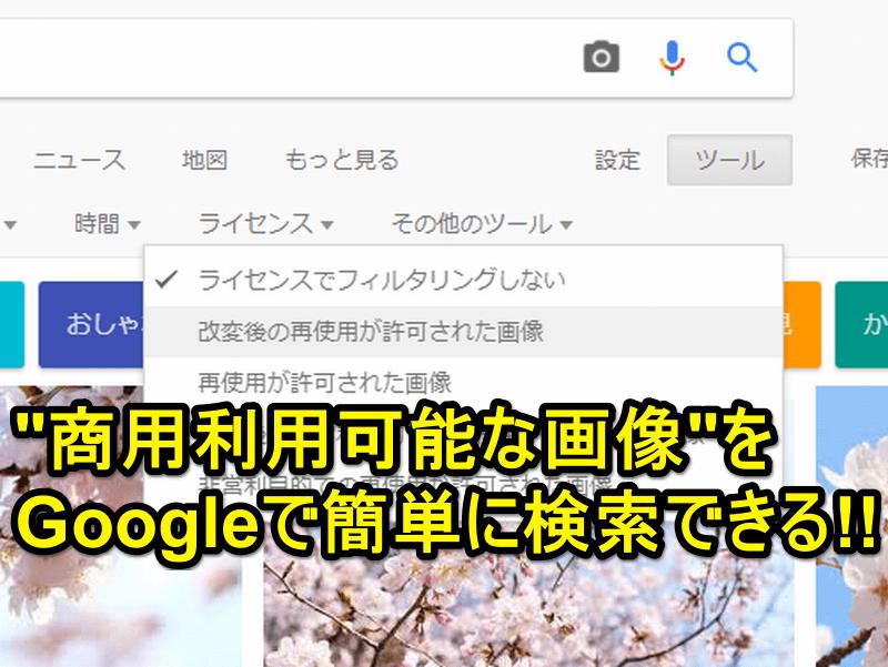 【Google画像検索】「ライセンスフリー画像」だけを一発で探す方法
