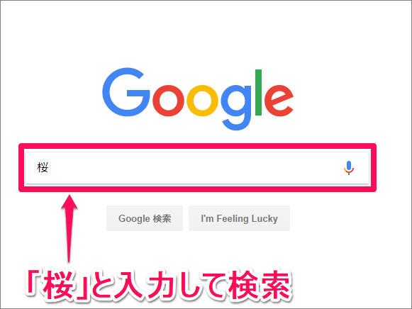 Google(グーグル)のトップ画面