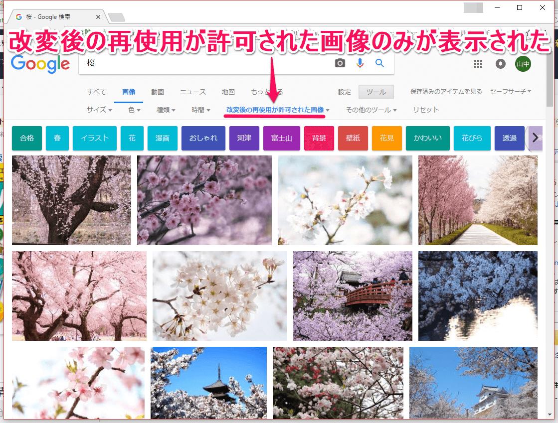 Google(グーグル)画像検索で著作権フリーの画像が表示された画面