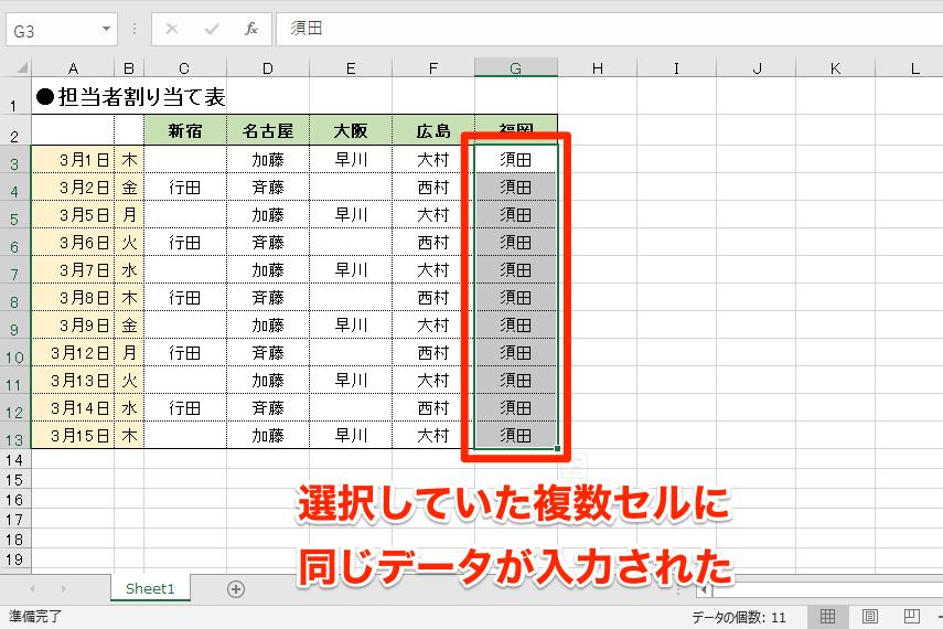 【エクセル時短】複数のセルに同じデータを一瞬で入力! コピペより速いショートカット&セル選択のワザ