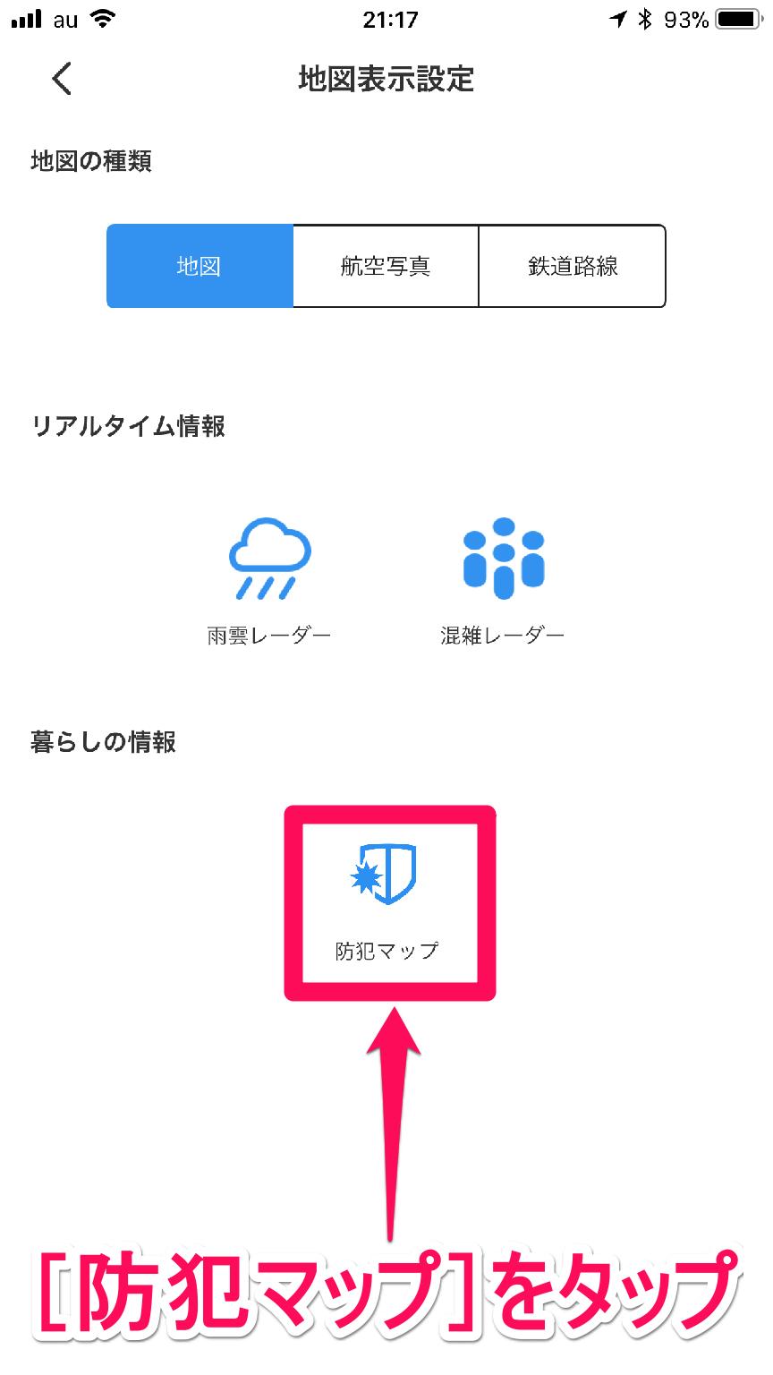 iPhone(アイフォーン)の[Yahoo! MAP]アプリ(ヤフーマップ)の[地図表示設定]画面