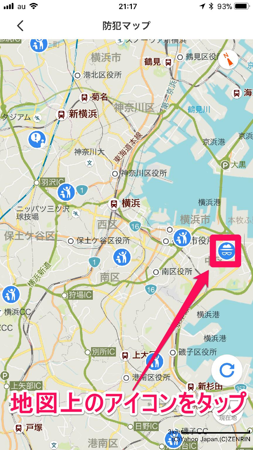 iPhone(アイフォーン)の[Yahoo! MAP]アプリ(ヤフーマップ)の[防犯マップ]画面