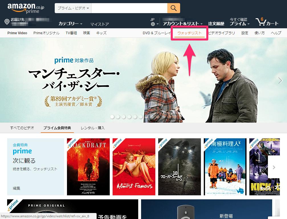 あれ、見られない? Amazonプライム・ビデオで見放題が終了する映画を調べる方法
