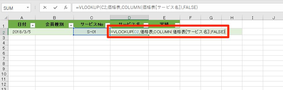 【エクセル時短】VLOOKUPの応用ワザ。2つの条件で値を検索するために組み合わせる関数とは?