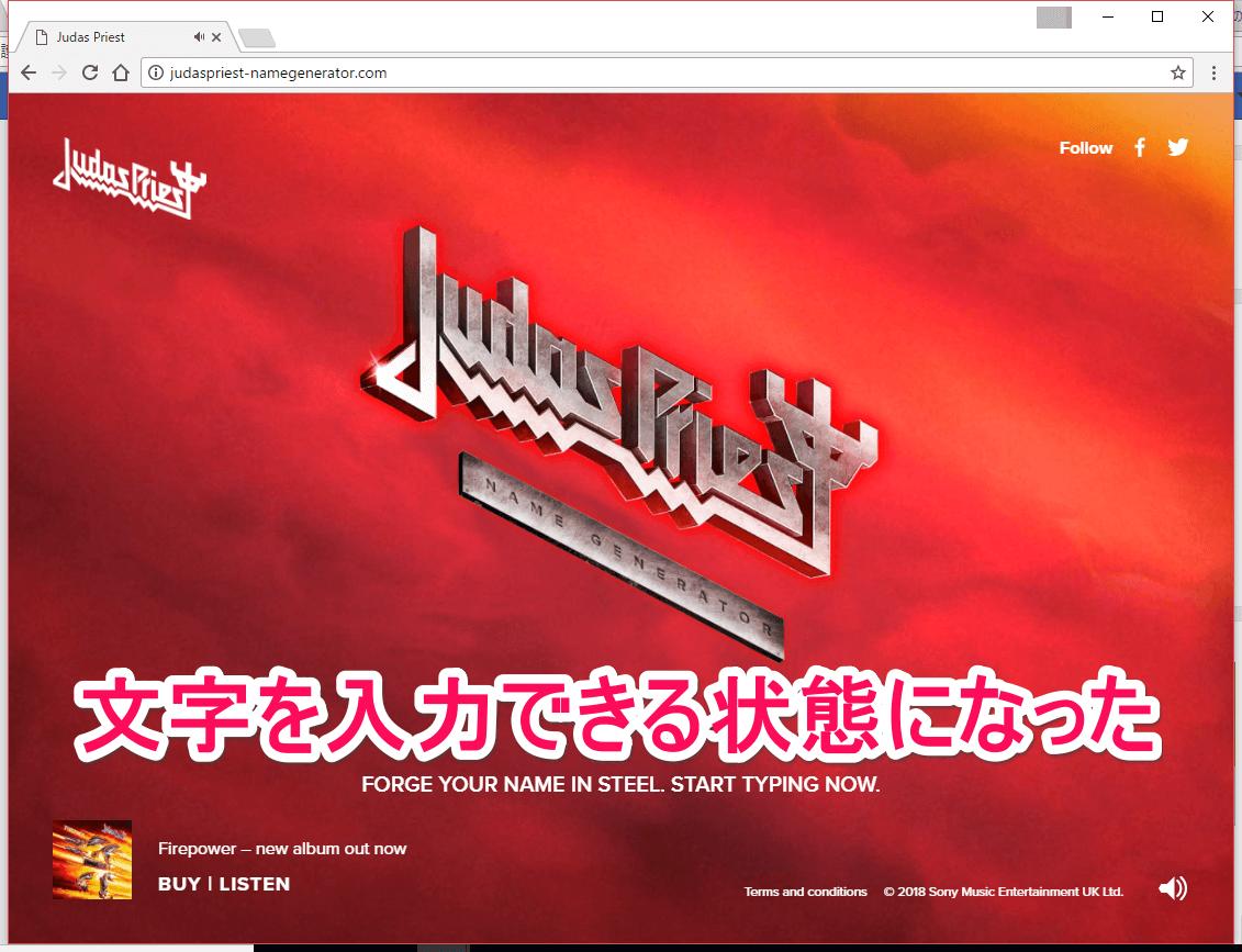 [Judas Priest Name Generator]でロゴを入力できる状態の画面