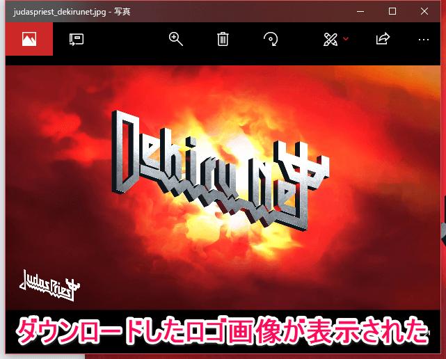 [Judas Priest Name Generator]で作成したロゴマークを表示した画面