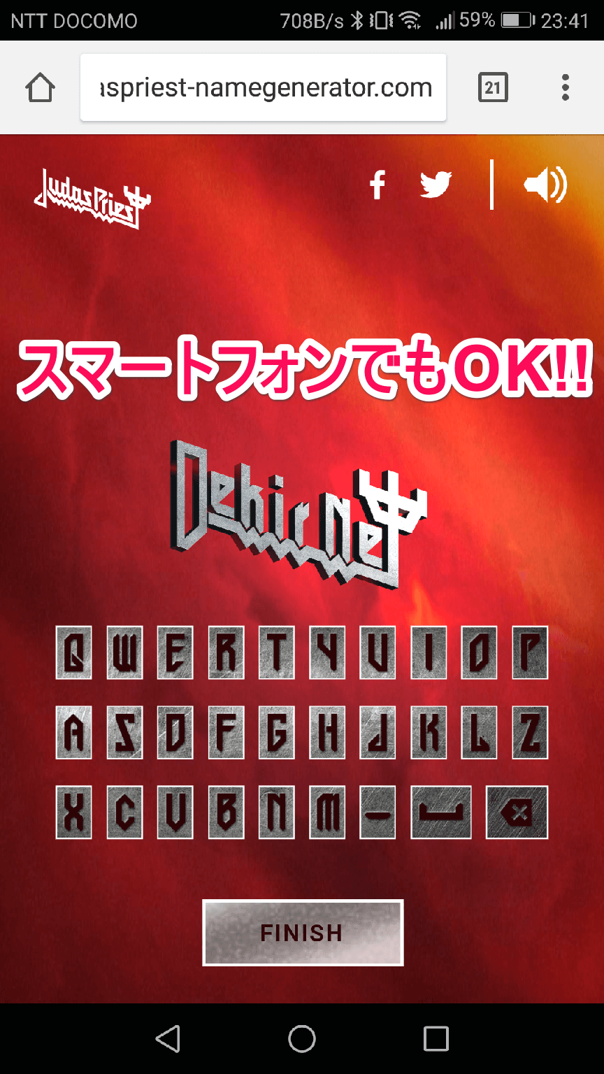 [Judas Priest Name Generator]のスマートフォン版(画面はアンドロイド版)の画面