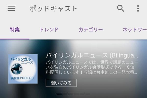 Androidでポッドキャストを聴くなら、シンプルで高機能なアプリ「CastBox」で決定