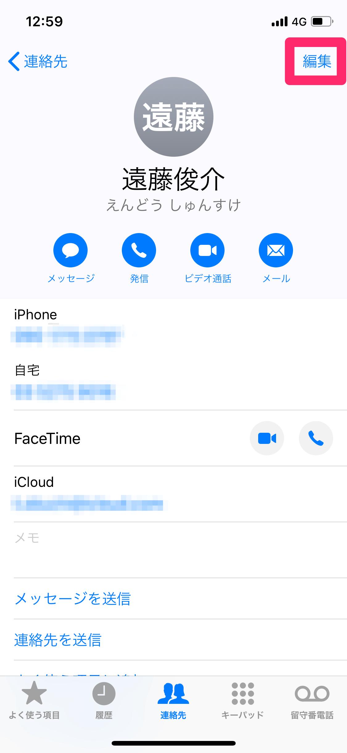 画面を見なくても誰からの電話かわかる! iPhoneの連絡先ごとに着信音やバイブのパターンを変える方法