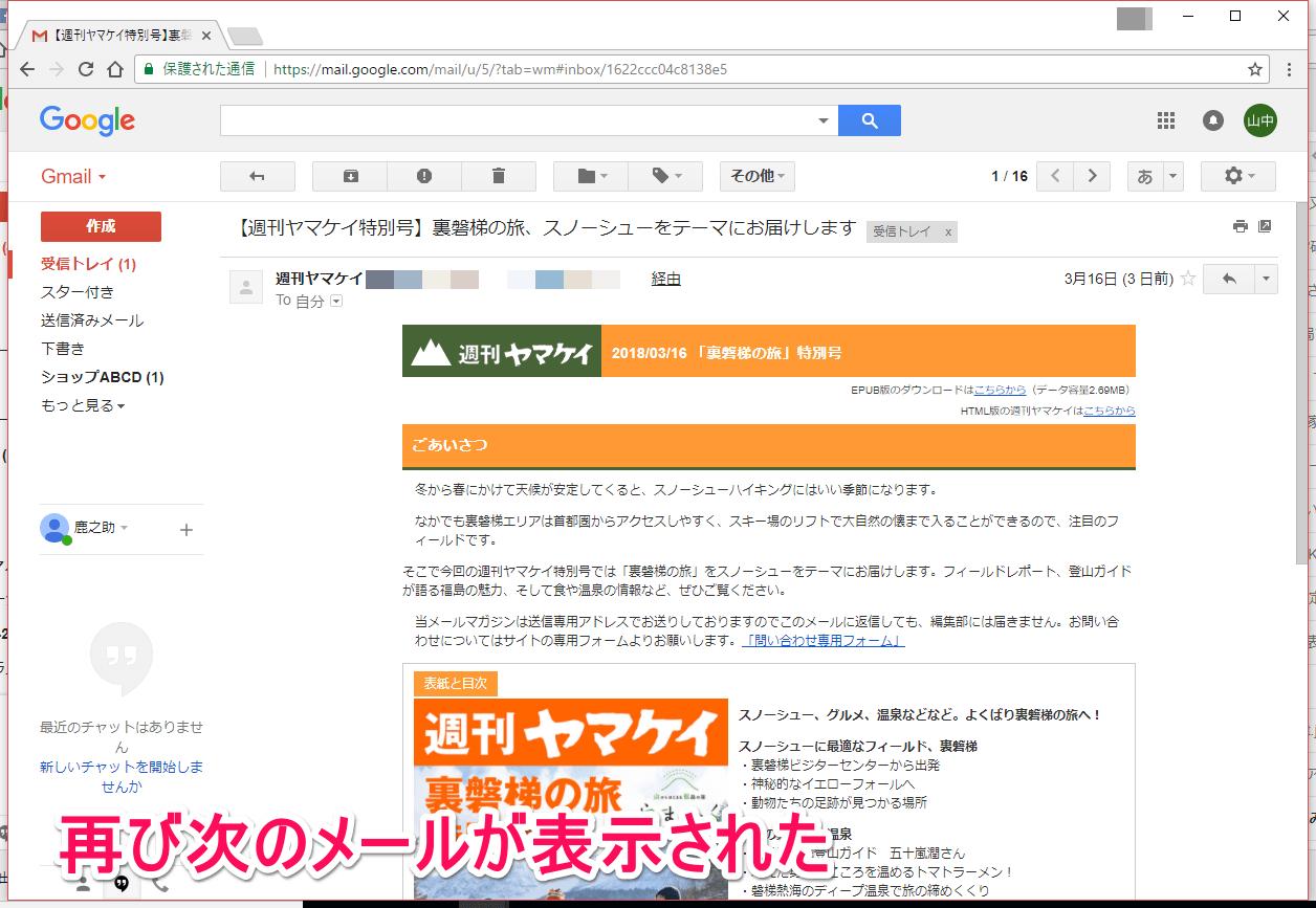 Gmail(ジーメール)のメールで次のメールが表示された画面