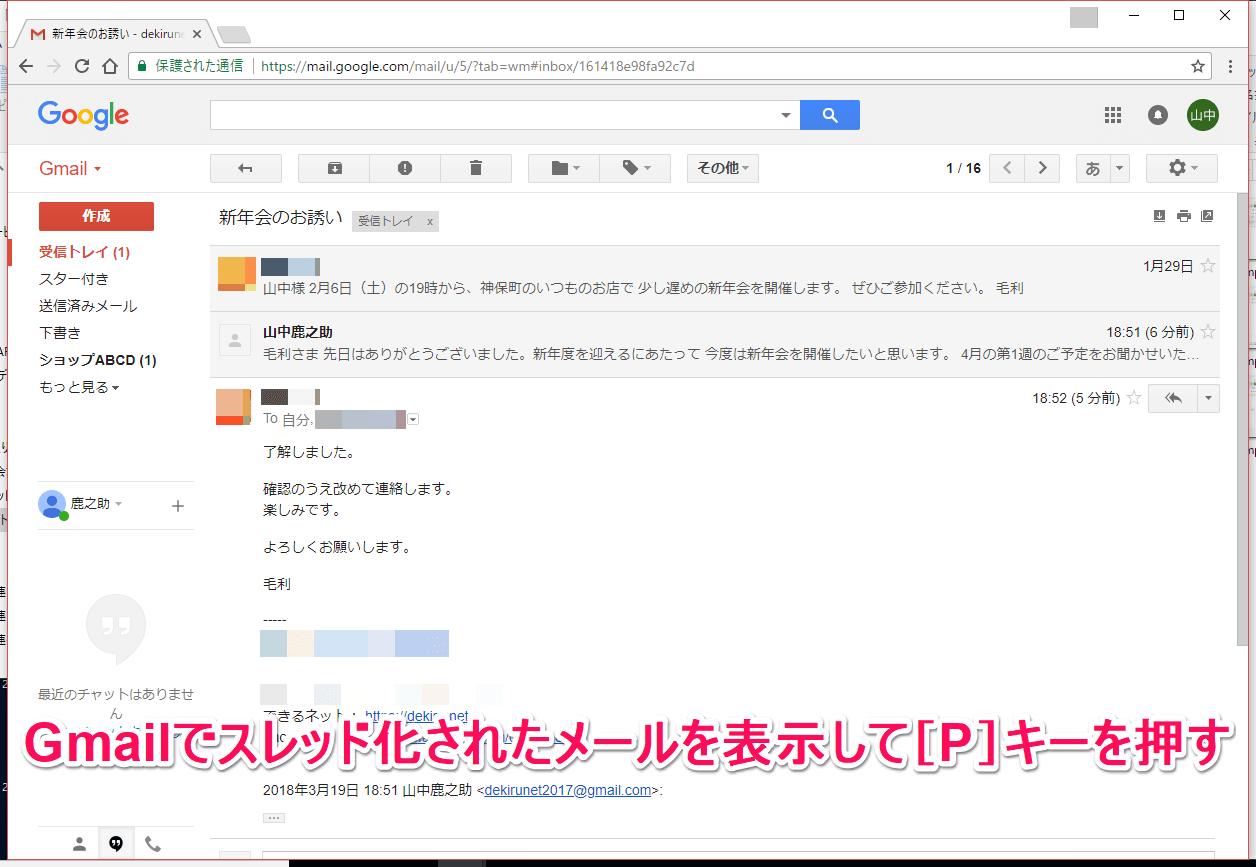 Gmail(ジーメール)のスレッドメールを表示した画面