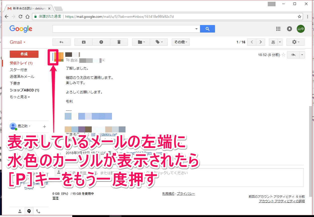 Gmail(ジーメール)のスレッドメールにカーソルが表示された画面