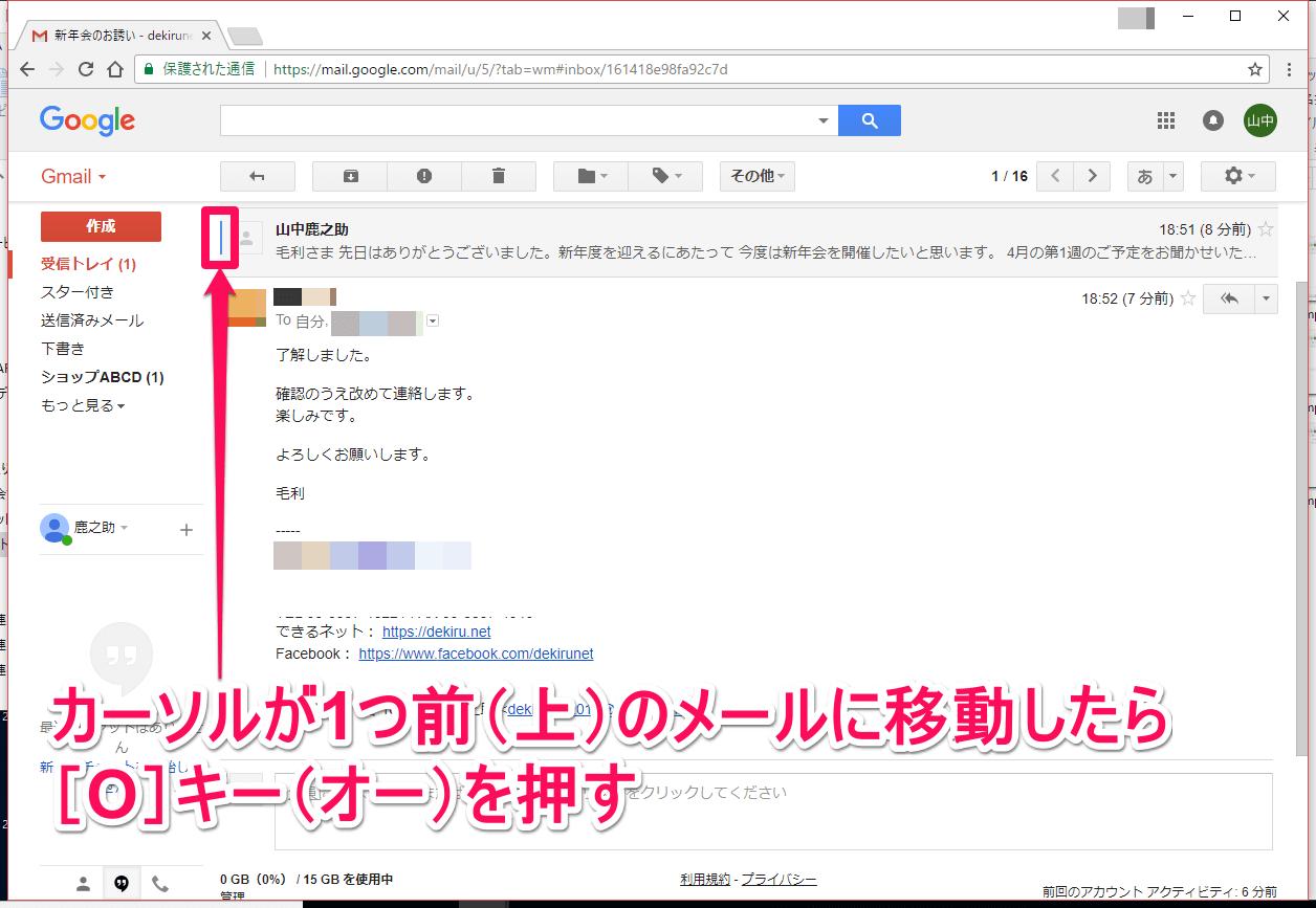 Gmail(ジーメール)のスレッドメールでカーソルを移動した画面