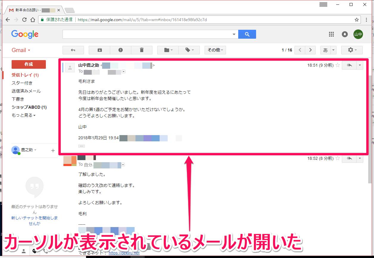 Gmail(ジーメール)のショートカットキーでメールを表示した画面