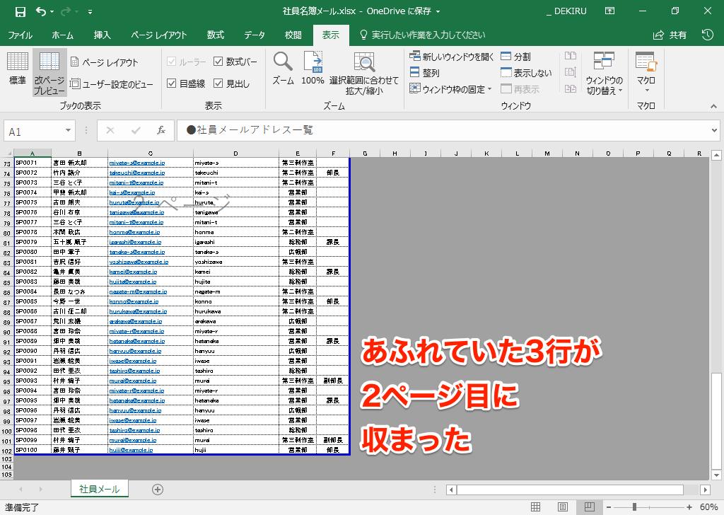 【エクセル時短】表の印刷でイライラしてない? 3ステップで印刷ミスは減らせる