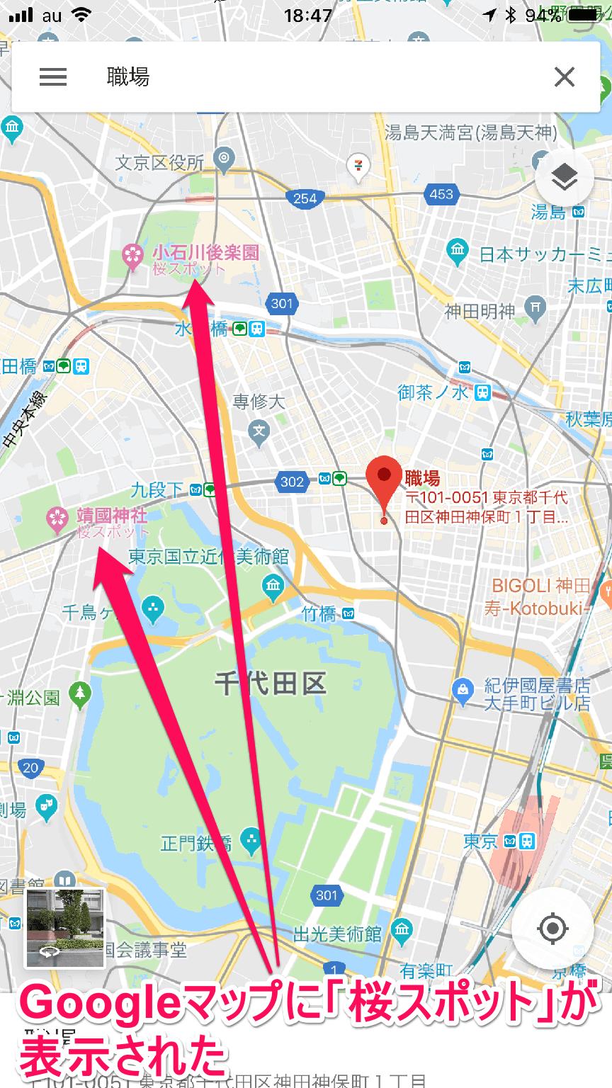 グーグルマップ(Google地図)の画面