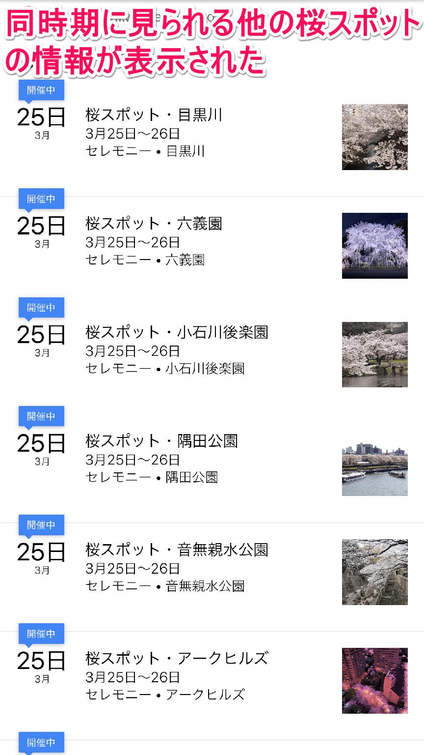 グーグルマップ(Google地図)の桜スポット「関連イベント」画面