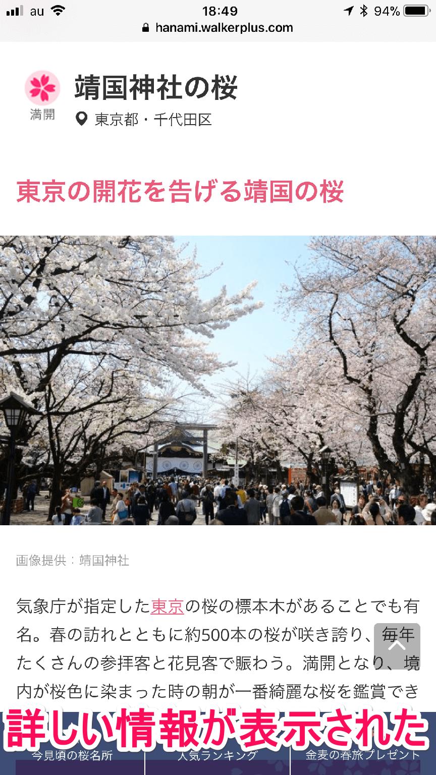 桜スポットのより詳しい画面(KADOKAWA「ウォーカープラス」のお花見情報の画面